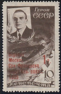 Levanevsky Stamp
